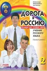 Palme Yayıncılık - Rusyaya Giden Yol 2 Palme Yayınları