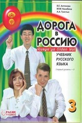 Palme Yayıncılık - Rusyaya Giden Yol 3-1 Palme Yayınları